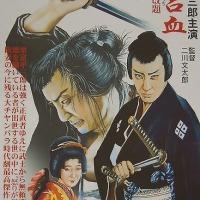 Orochi (雄呂血) 1925