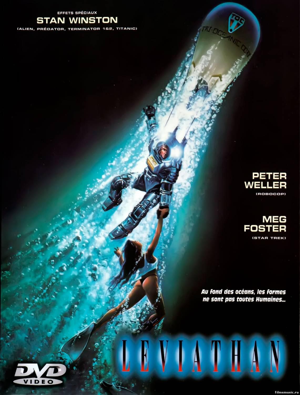 Leviathan (1989) – LQDC