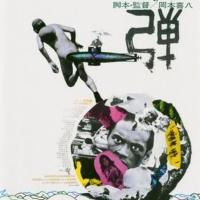 La torpille humaine (肉 弾) 1968