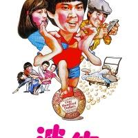 The Champions (波牛) 1983