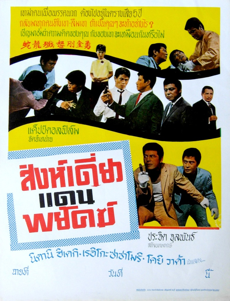 Himeyuri no Tô (1968)