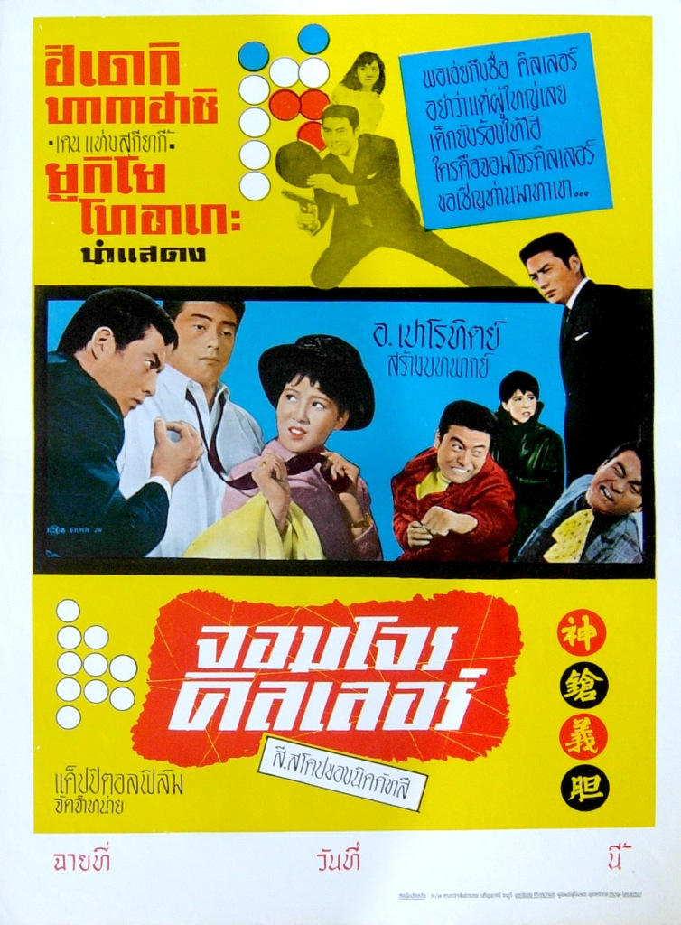 Ame no naka ni kiete (1963)