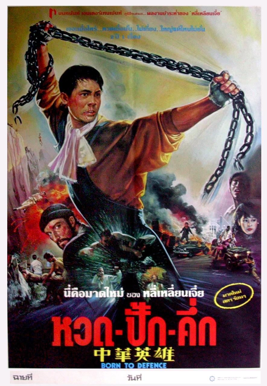 中華英雄 Born to Defence (1988)