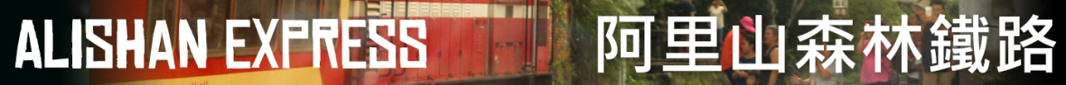 ban alishan express2