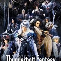 Thunderbolt Fantasy (東離劍遊紀) 2016